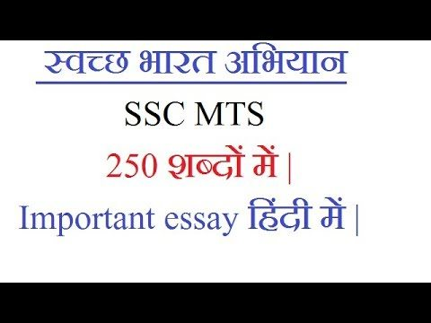 Hindi essay in pdf bharat swachh